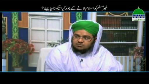 Ghair Muslim Ko Islam Lanay Kay Bad Kia Seekhna Chahiye?