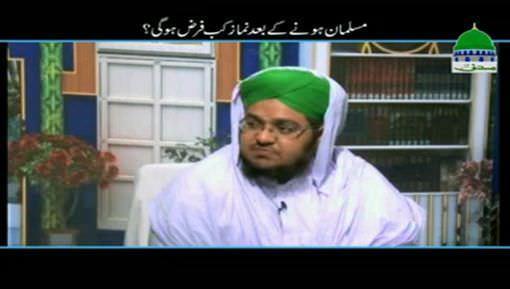 Musalman Honay Kay Bad Namaz Kab Farz Ho Gi?