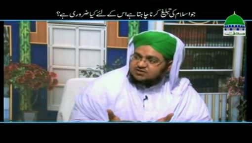 Islam Ki Tableegh Kay Liye Kia Cheez Zarori Hai?