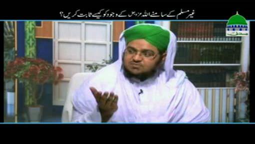 Ghair Muslim Kay Samnay ALLAH Kay Wujood Ko Kaisay Sabit Karain?
