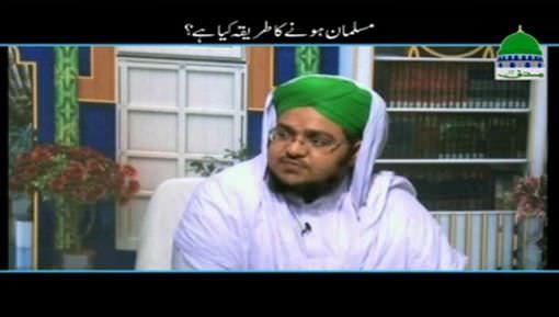 Musalman Honay Ka Tarika Kia Hai?