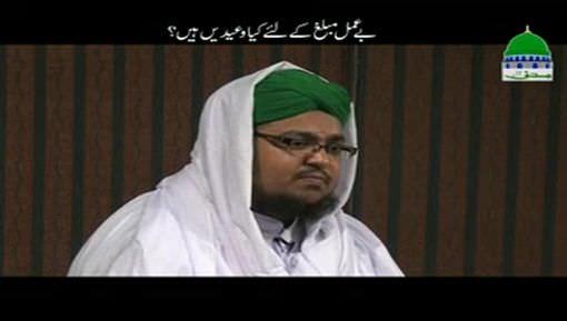Be Amal Mubaligh Ki Kia Waeed Hai?