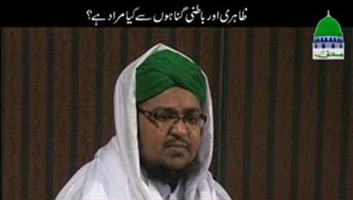 Zahiri Aur Batini Gunahon Say Kia Murad Hai?