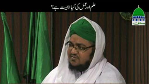 Ilm Aur Amal Ki Kia Ahmiyat Hai?