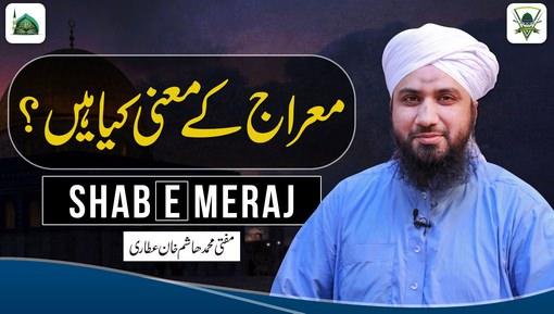 Meraj Ki Lughwi Aur Istilahi Tareef