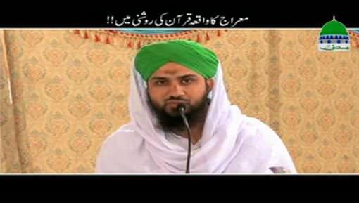 Meraj Ka Waqia Quran Ki Roshni Main