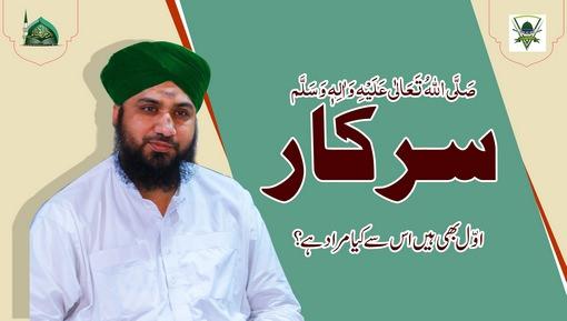 Sarkar ﷺ Awwal Bhi Hain Is Say Kia Murad Hai?