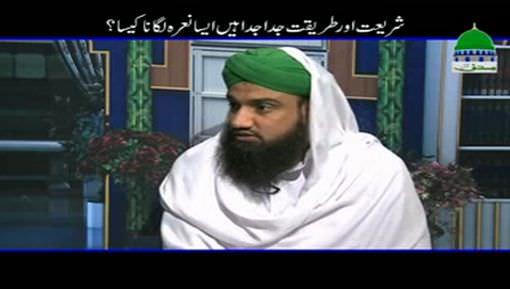 Shariat Aur Tariqat Alag Alag Hai Aisa Kehna Kaisa?