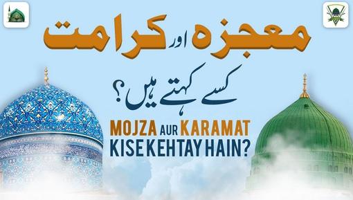 Mujza,Karamat,Aur Istidraj Kia Hain?