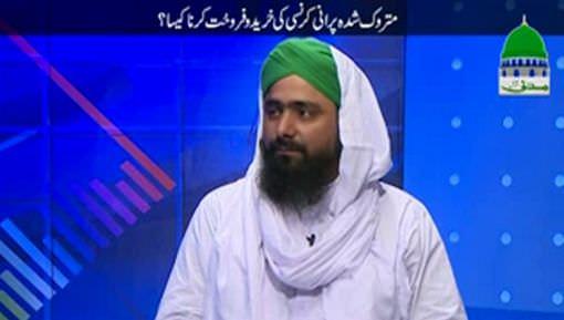 Matrok Shuda Purani Karansi Ki Khareed o Farokht Karna Kaisa?