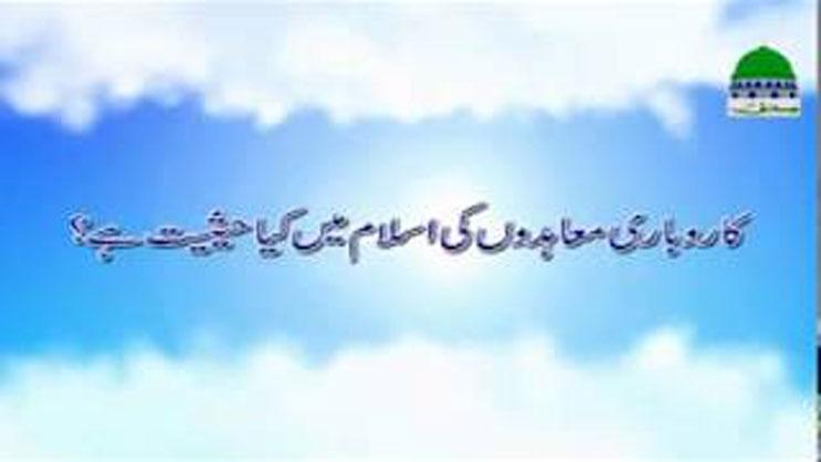 Karobari Muahidon Ki Islam Main Kia Haisiyat Hai?