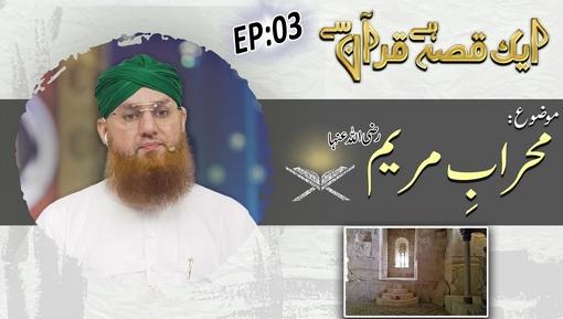ایک قصّہ ہے قرآن سے قسط 04 - مقامِ ابراہیم