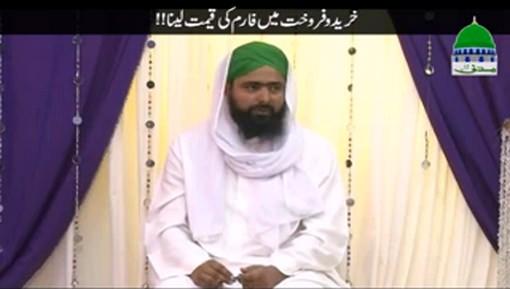 Khareed o Farokht Main Form Ki Qeemat Lena Kaisa?