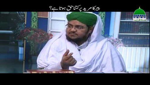 Peer Ka Mureed Par Kitna Haq Hai?
