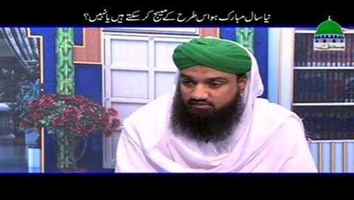 Naya Saal Mubarak Ho Is Tarah Kay Message Kar Saktay Hain?