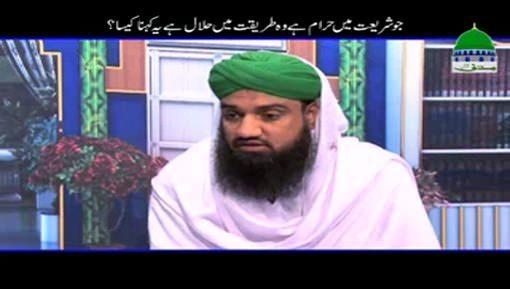 Jo Shariat Main Haram Wo Tariqat Main Halal Yeh Kehna Kaisa?