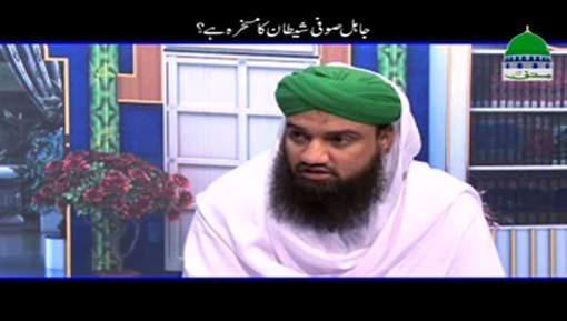 Jahil Sofi Shaitan Ka Maskhara Hai?