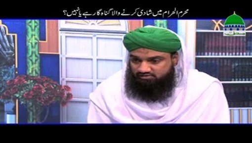 Muharram ul Haram Main Shadi Karnay Wala Gunahgar Hai?