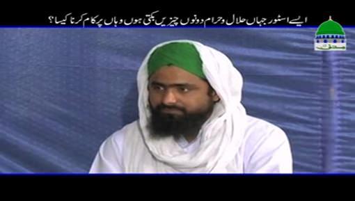 Jahan Halal o Haram Cheezain Bikti Hon Wahan Kaam Karna Kaisa?