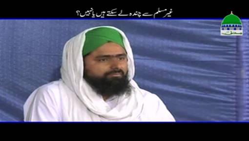 Ghair Muslim Say Chanda Lena Kaisa?
