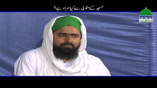 Masjid Kay Mutawalli Say Kia Murad Hai?