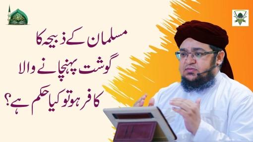 Zibah Karnay Wala Musalman Ho Market Tak Denay Wala Ghair Muslim Tu Kia Hukm Hai?