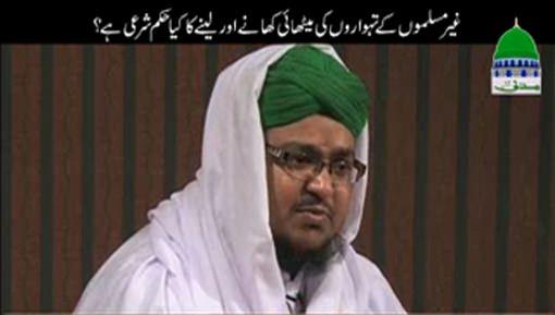 Ghair Muslimon Kay Tehwar Ki Mithai Khana Kaisa?