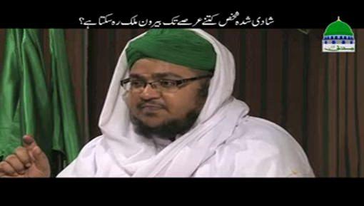 Shadi Shuda Shakhs Kitnay Arsay Tak Ghar Walon Say Door Reh Sakta Hai?