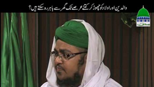 Walidain Aur Aulad Ko Chor Kar Kitnay Arsay Tak Ghar Say Door Reh Saktay Hain?