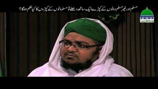 Muslim Aur Ghair Muslim Aik Sath Kapray Dho Saktay Hain?