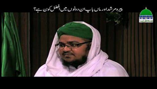 Peer Sahib Aur Maa Bap Main Afzal Kon?