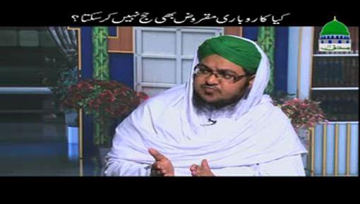 Kia Karobari Maqroz Hajj Kar Sakta Hai?