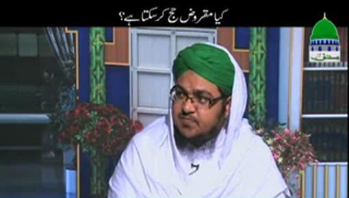 Kia Maqroz Hajj Kar Sakta Hai?
