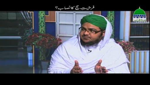 Farziyat e Hajj Ka Nisab Kia Hai?