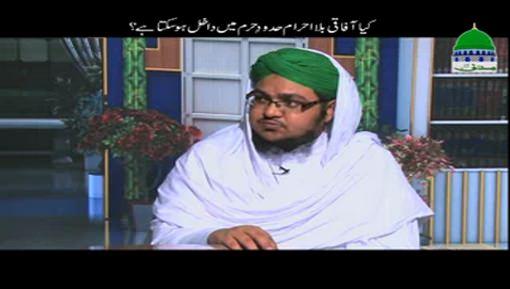 Kia Afaqi Bila Ihram Haram Main Dakhil Ho Sakta Hai?