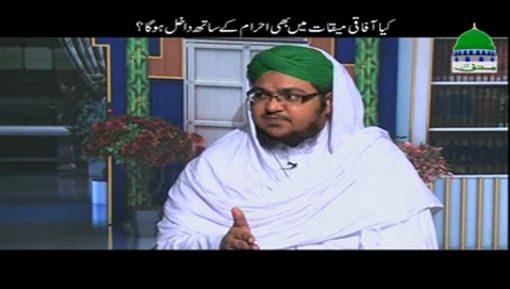 Kia Afaqi Meeqat Main Bhi Ihram Kay Sath Dakhil Ho Ga?