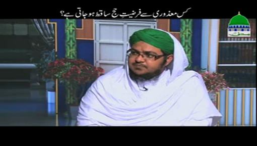 Mazoor Par Bhi Hajj Farz Hai?