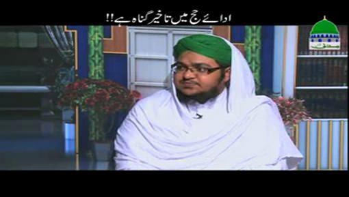 Ada e Hajj Main Takheer Gunah Hai