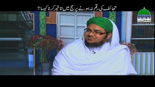 Tahaif Ki Raqam Na Honay Ki Waja Say Hajj Main Takheer Karna Kaisa?