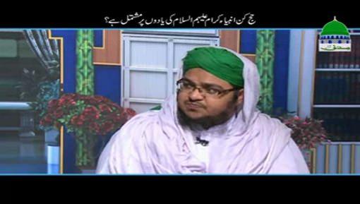 Hajj Kis Ki Yaad Par Mushtamil Hai?