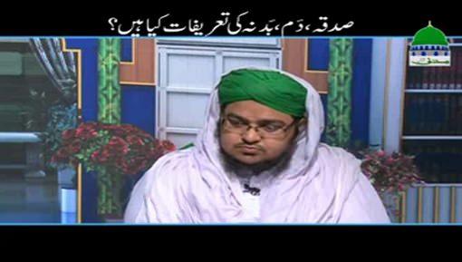 Sadqa` Dam` Badna Ki Tarifat Kia Hain?