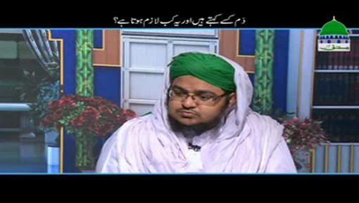 Dam Kisay Kehtay Hain Aur Kab Lazim Hota Hai?