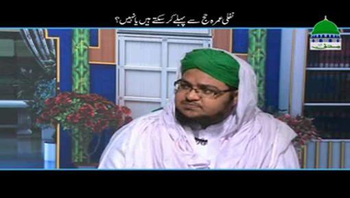 Nafli Umrah Hajj Say Pehlay Kar Saktay Hain?