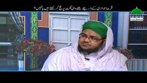 Qura Andazi Kay Zariye Ticket Milnay Par Hajj Karna Kaisa?