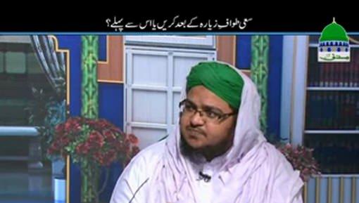 Saee Tawaf e Ziyara Kay Bad Karain Ya Pehlay?