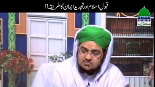 Qubool e Islam Aur Tajdeed e Iman Ka Tarika
