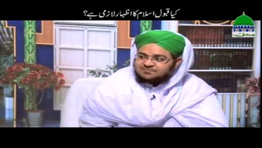 Kia Qubool e Islam Ka Izhar Lazim Hai?