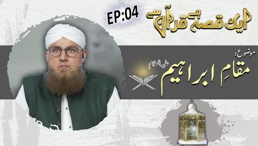 Aik Qissa Hai Quran Say Ep 05 - Hazrat Isa علیہ السلام Kay Mojzat