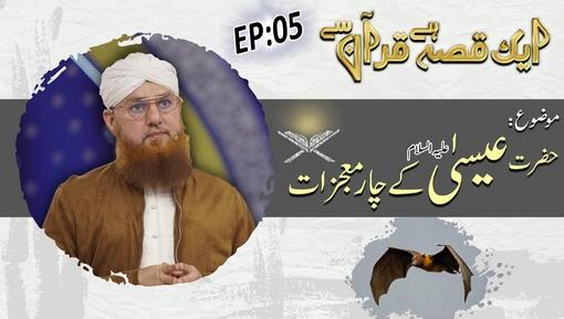 Aik Qissa Hai Quran Say Ep 01 -  Taboot e Sakina