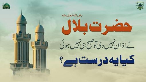 Hazrat Bilal رضی اللہ عنہ Nay Azan Nahi Di Tu Subh Nahi Hui Kia Yeh Sahi Hai?